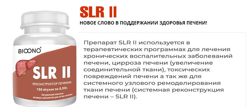 Препарат СЛР-2 для восстановления печени